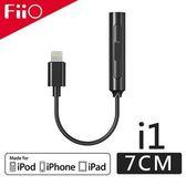 【風雅小舖】【FiiO i1 Apple Lightning接頭DAC 3.5mm線控數位無損音樂解碼轉換器(7cm)】