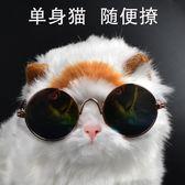 全館免運 寵物貓眼鏡貓咪墨鏡復古酷貓搞怪拍照道具