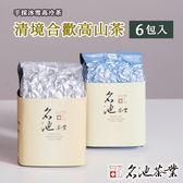 【名池茶業】手採冰雪清境合歡高冷茶(150gx6)