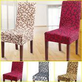 高彈力椅套 辦公椅 餐廳椅 書桌椅 易拆好清洗-艾發現-艾發現
