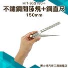 《博士特汽修》不鏽鋼厚薄規 雷射雕刻 清晰易讀 適用各種縫隙 間隙 MIT-SGG150+