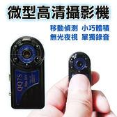 迷你26克!1080P針孔密錄器QQ7【110廣角.自動夜視】鋁合金運動攝影機 DV行車紀錄器