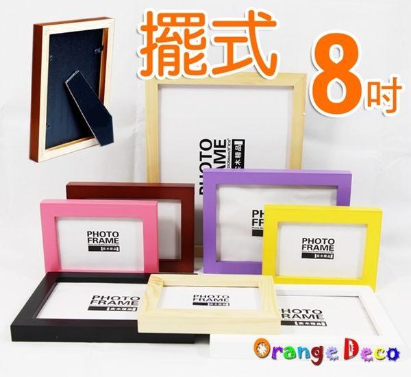 壁貼【橘果設計】 8吋 Loviisa 芬蘭擺式實木相框 適合6x8寸照片 多色可選 相框牆 照片木質相框
