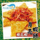 福寶.月亮蝦餅(櫻花蝦)(5片/盒,共一盒)﹍愛食網