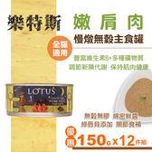 【SofyDOG】LOTUS樂特斯 慢燉無穀主食罐嫩肩肉 全貓配方( 150g 12件組) 貓罐 罐頭