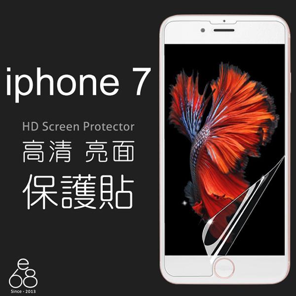 Apple iPhone 7 / 8 高清 螢幕保護貼 亮面 貼膜 保貼 螢幕 保護貼 手機 螢幕貼 軟膜