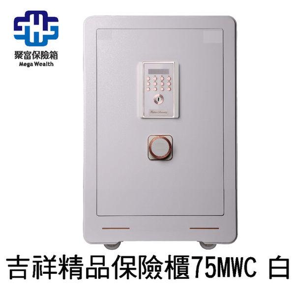 吉祥系列保險箱(75MWC)白金庫/防盜/電子式密碼鎖/保險櫃@桃保科技