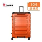 買就送摺疊旅行袋【CROWN皇冠】30吋悍馬箱 鋁框箱 行李箱/鋁框行李箱(閃橘色-FE258)【威奇包仔通】