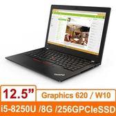 【綠蔭-免運】Lenovo ThinkPad X280 20KFA011TW 12.5吋商務筆電
