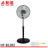 SUPAFINE 勳風 12吋 3段速360度超循環電風扇 HF-B1282