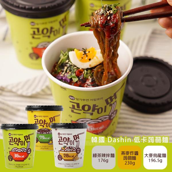 (即期商品) 韓國 Dashin低卡蒟蒻麵(杯)
