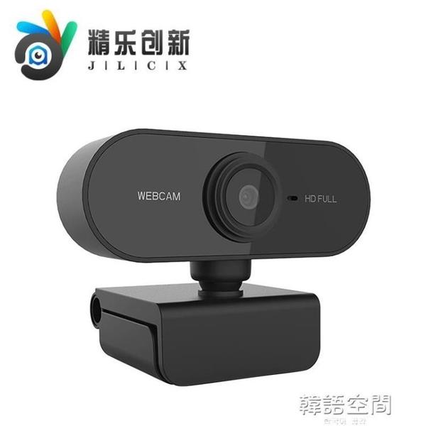 網路攝像頭 USB電腦攝像頭 網路直播攝像頭高清免驅動帶麥網課攝像頭 webcam