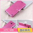 逸彩系列 HTC ONE2 M8 手機殼 蠶絲紋 插卡 支架 m8 保護套 側翻皮套