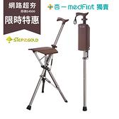 泰達椅-拐杖隨身椅 (咖啡色)-Ta Da chair【杏一】