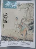 【書寶二手書T1/雜誌期刊_XCS】典藏古美術_247期_故宮錄