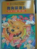 【書寶二手書T6/兒童文學_HMK】傻狗溫迪客_凱特‧迪卡密歐