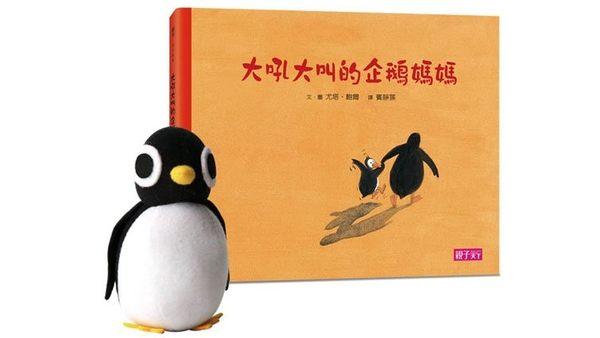 【小天下】 天下雜誌 親子天下←【 大吼大叫的企鵝媽媽】德國最優情緒繪本
