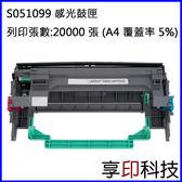 【享印科技】EPSON S051099 副廠感光鼓匣 適用 EPL-6200 / 6200L / AL-M1200