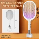 家用電蚊拍USB充電式滅蚊燈/電擊拍2用 (超取限購一件)