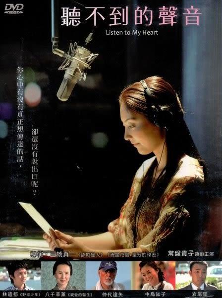 聽不到的聲音DVD LISTEN TO MY HEART  (購潮8)