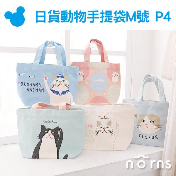 Norns【日貨動物手提袋M號 P4】Taachan貓咪 Bullton法國鬥牛犬 雜貨帆布包 便當袋 購物袋帆布袋