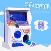 扭蛋機 兒童扭扭機寶寶扭糖果遊戲機迷妳扭蛋機igo 傾城小鋪