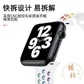 液態硅膠蘋果手表表帶橡膠運動款蘋果手表表帶腕帶【橘社小鎮】