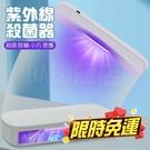 紫外線殺菌燈 紫外線消毒器 防疫 口罩消毒機 消毒棒 可手持 分離 消毒盒 多功能 殺菌燈 口罩