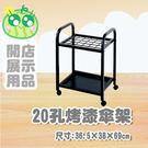 20孔烤漆傘架/B20P