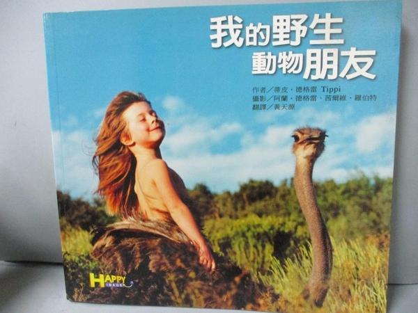 【書寶二手書T7/攝影_GPA】我的野生動物朋友_蒂皮‧德格雷
