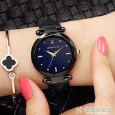 手錶女士星空皮帶女學生韓版簡約休閒石英錶防水女錶大氣 NMS快意購物網