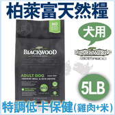[寵樂子]《柏萊富》blackwood低卡保健飼料(雞肉+米) 5LB