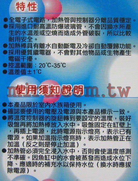 【西高地水族坊】金滿足 極短超迷你控溫器(25W)
