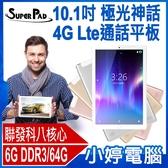 【免運+3期零利率】全新 SuperPad 極光神話 10.1吋 4G Lte通話平板 聯發科八核心 6G DDR3/64