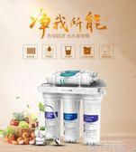 九陽凈水器家用直飲自來水過濾器凈水機廚房前置五級凈化超濾機igo 依凡卡時尚