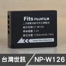 Fujifilm Fuji NP-W126 NPW126 台灣世訊 日製電芯 副廠鋰電池 HS30 EXR (一年保固)