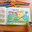 兒童涂色本畫畫書 3-4-5-6-7歲水彩筆涂色繪本 幼兒園涂鴉填色繪畫【聚寶屋】