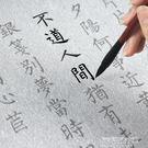 毛筆字帖水寫布套裝入門臨摹行楷書法用品初學者文房四寶硯臺書畫   傑克型男館