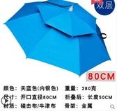 雙層防風防雨釣魚傘摺疊