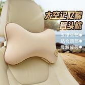 汽車頭枕護頸枕四季通用記憶棉靠枕車用枕頭頸枕車載骨頭枕   LannaS