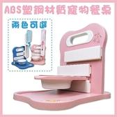 *WANG*【免運】PET-QUALITY 貼式可調餐桌 (含1個碗+1個飲水器)