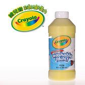 美國Crayola繪兒樂 可水洗兒童顏料 16OZ 麗翔親子館
