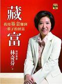 (二手書)藏富:我用基金賺到一輩子的財富