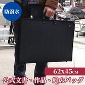 包包 A2防潑水畫袋62x45cm 文件袋 置物袋 美術袋 水彩上課 作品袋 台灣現貨【HOC044】收納女王