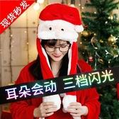 抖音聖誕老人胡子會動的帽子發光網紅兔帽可愛麋鹿聖誕節裝飾品