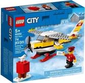 【LEGO樂高】CITY 郵政飛機 #60250