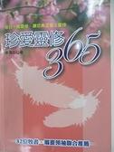 【書寶二手書T7/宗教_AU1】珍愛靈修365_李鴻志