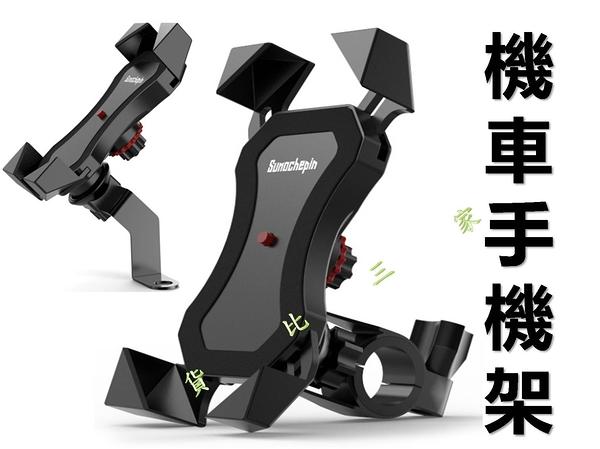 機車一鍵手機架 GPS支架 方向盤 固定架 手機座 車用 腳踏車手機架 自行車 打檔車 塑膠車 伸縮車架