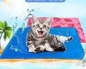 夏季狗狗涼席寵物冰涼墊夏天降溫貓咪狗墊子貓耐咬貓咪水床 LannaS YTL