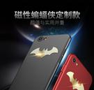 iPhone X 6S 7 8 PLUS 手機殼 超薄 磁性 蝙蝠俠 磨砂 保護套 全包 360度 防摔 硬殼 時尚